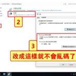 解决中文显示乱码