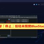 點擊「停止」按鈕來關閉BlueStacks
