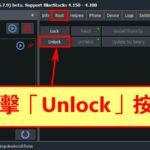 """点击""""Unlock""""按钮"""