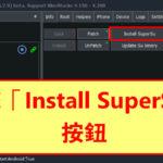點擊「Install SuperSU」按鈕